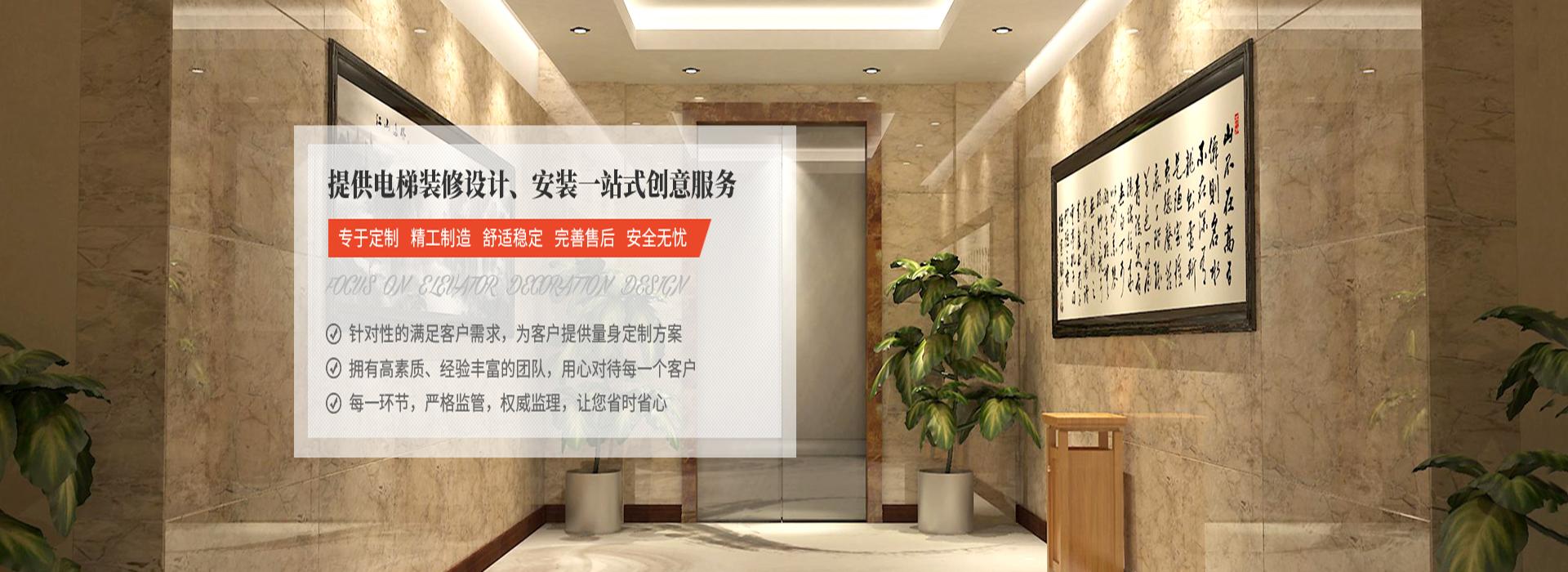 惠州電梯安裝